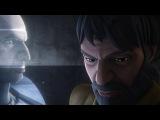 Звездные войны: Войны клонов 5 сезон 12 серия [Невафильм] Blokino.RU