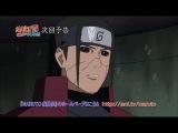 Наруто: Ураганные хроники / Naruto: Shippuuden - 2 сезон 366 серия [Русская озвучка: Rain.Death] [Trailer]